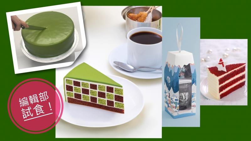 編輯部試食!Lady M聖誕首推綠色蛋糕有冇驚喜?