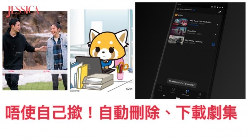 煲劇唔使用data! 自動刪除、下載劇集