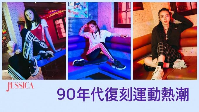 90年代復刻運動熱潮 JW、Cheronna、Angela Yuen親身演繹