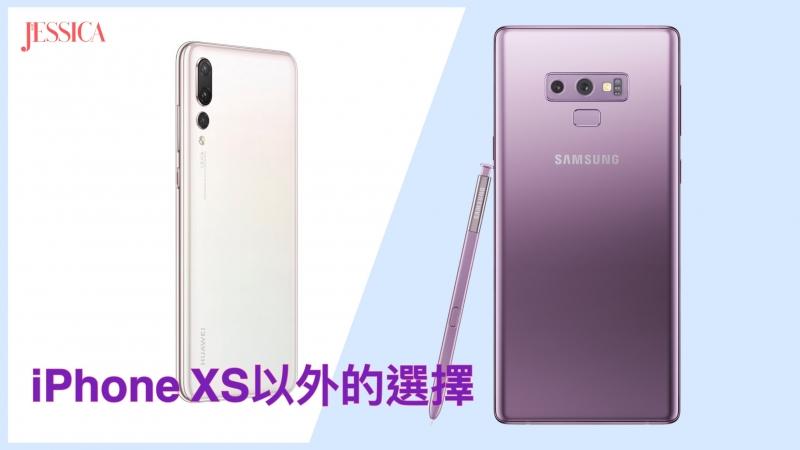 iPhone XS以外的選擇:Samsung Galaxy Note9、Huawei P20 Pro