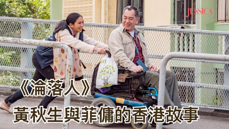 《淪落人》 黃秋生演繹與菲傭的香港故事