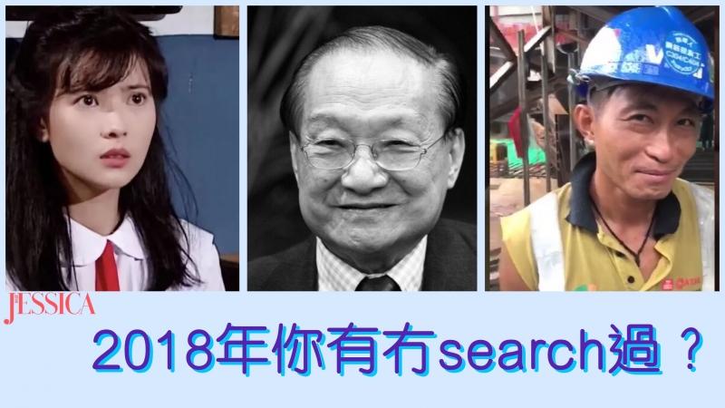 2018年你有冇search過? 山竹、藍潔瑛和金庸登Yahoo十大網絡新聞三甲
