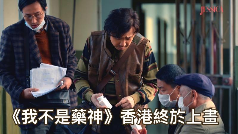 《我不是藥神》搶贏Netflix在香港率先上畫