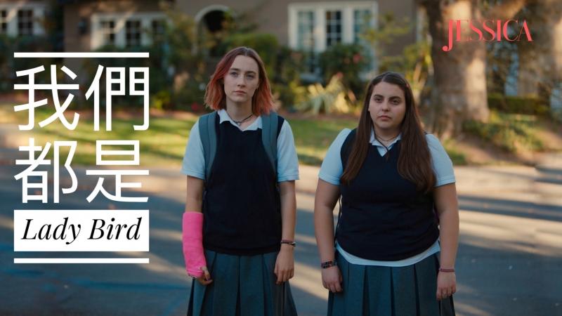 《不得鳥小姐Lady Bird》入圍奧斯卡最佳電影 你我他的青春故事