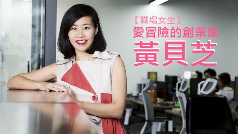 【職場女生】屢敗屢戰 黃貝芝:愛冒險的創業家