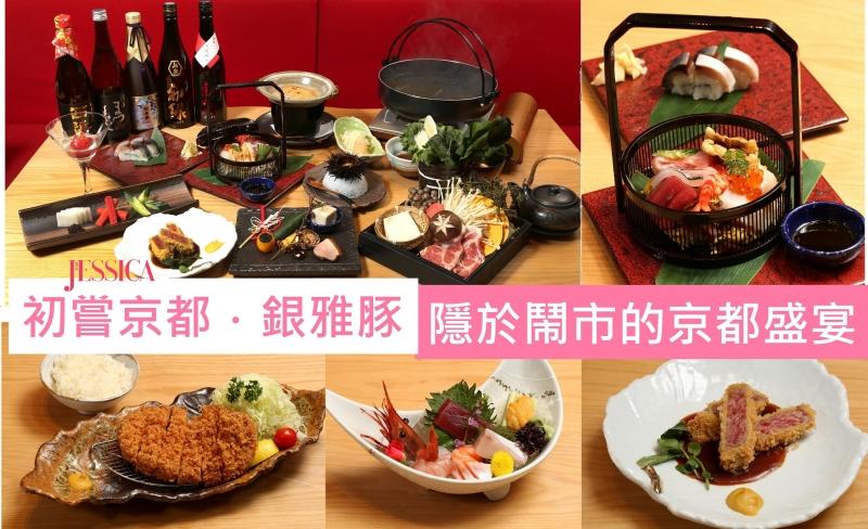 隱於鬧市的京都盛宴
