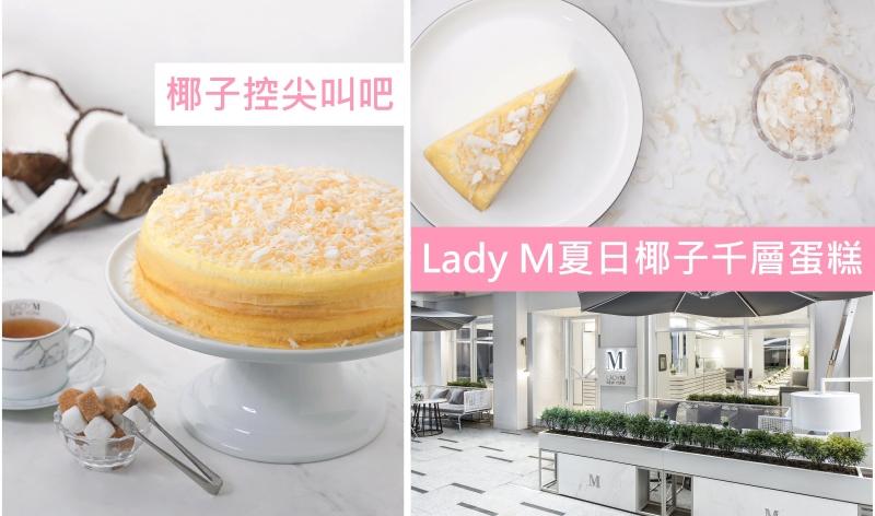 【椰控尖叫吧】香港獨家新味!Lady M椰子千層蛋糕迎夏日