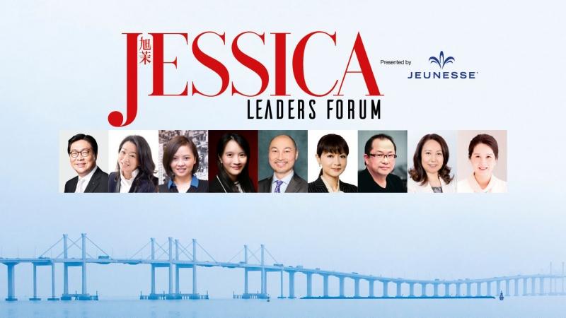 成功女性秘訣LIVE!「旭茉JESSICA Leaders Forum」卓越領袖論壇