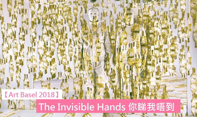 【Art Basel 2018】Invisible你睇我唔到!香檳藝術無界