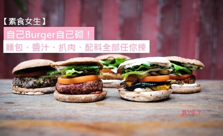 【素食女生】自己Burger自己砌!包、醬、扒、料全部任你揀
