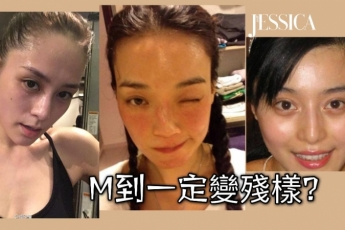 M Come唔一定殘樣!生理期前後醒目護膚貼士