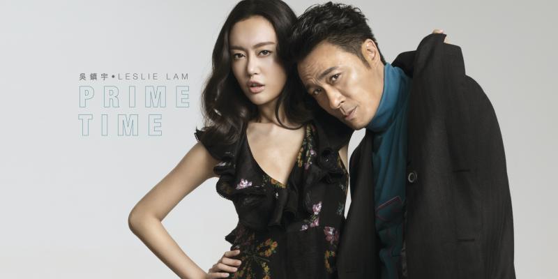 吳鎮宇、Leslie Lam    人生的Prime Time
