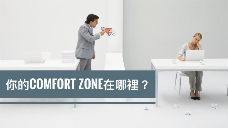 不要害怕失敗和改變!跳出Comfort Zone才能成長