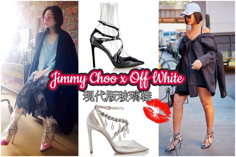 無懼撞鞋 Sammi、蔡依林齊齊著 Jimmy Choo x Off White 玻璃鞋