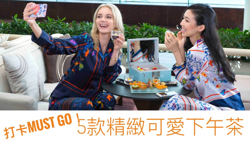 打卡MUST GO!5 款精緻可愛下午茶