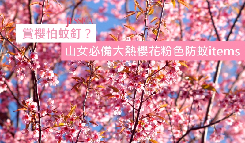 【山系女生】賞櫻怕蚊釘?必備大熱櫻花粉色防蚊items(加推防蚊Leggings)