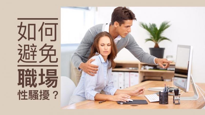 小心職場性騷擾!如何謝絕男上司的曖昧行為?