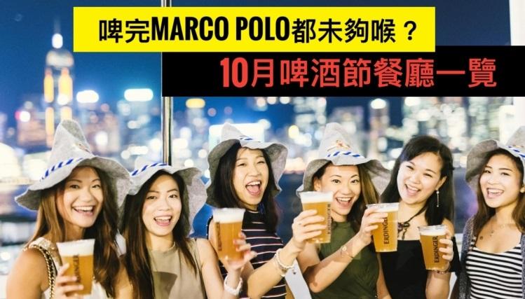 啤完Marco Polo未夠喉?10月啤酒祭一覽無走雞