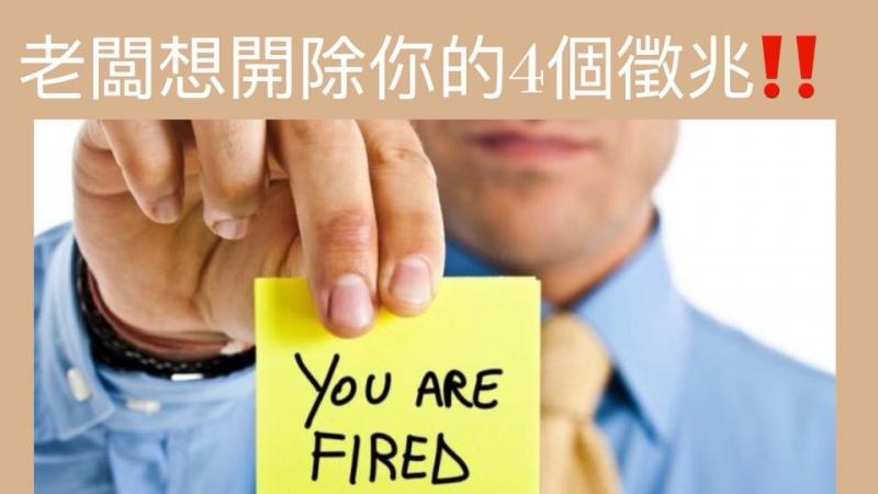在職場上如果出現這4個徵兆,老闆很有可能想把你開除!