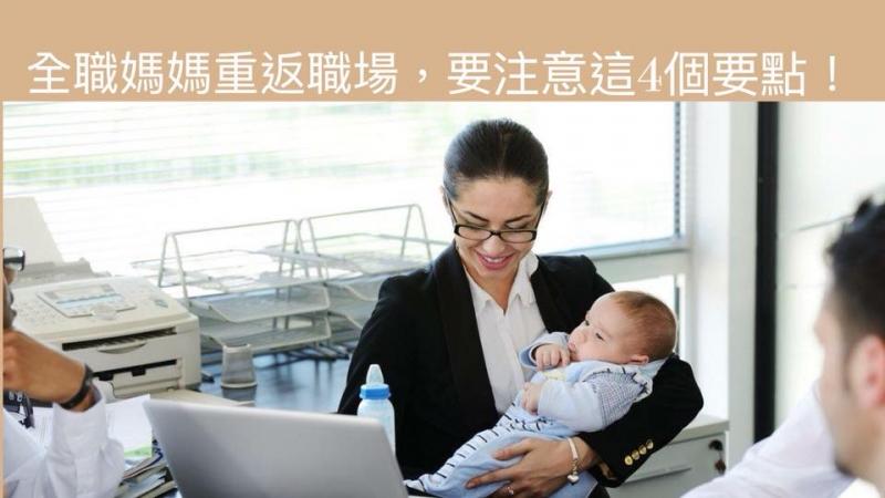 全職媽媽想重返職場?你要注意這4個事前要點