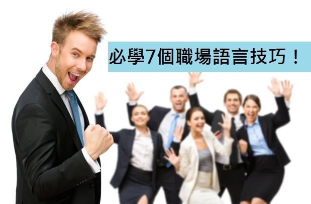 不想在職場上說錯話?上司和下屬一定要學懂這7個語言技巧