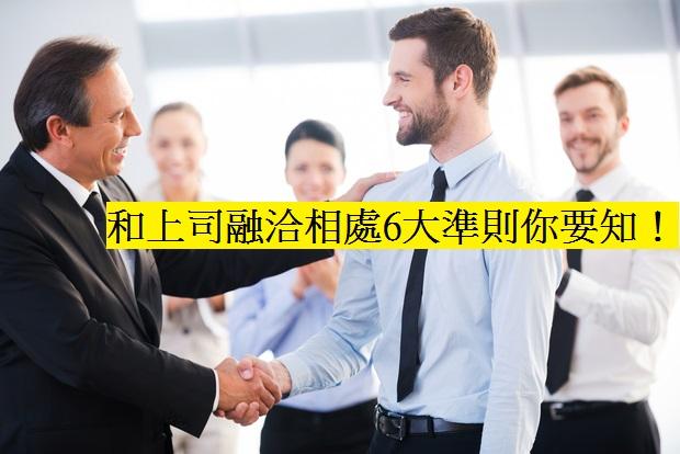 想與上司和睦相處,你要做好這6大準則!