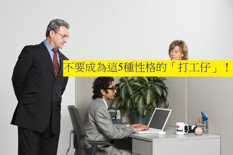 這5種性格的「打工仔」在公司最難得到升職機會!