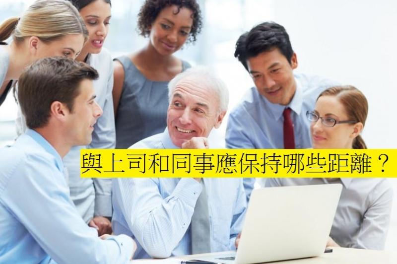 職場上要學懂掌握與上司和同事的相處距離!