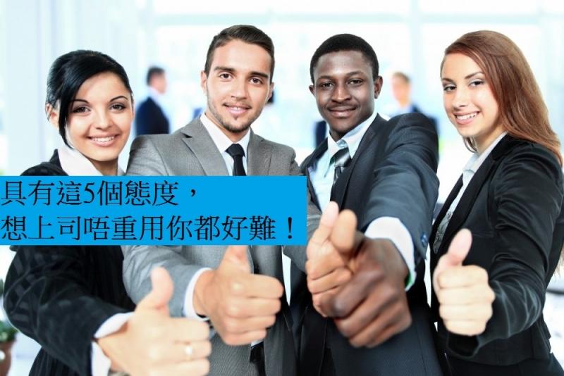 上司重用的員工都會有這5個工作態度!
