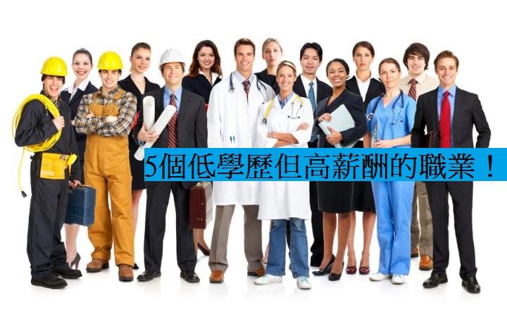盤點香港5個低學歷但高薪酬的職業!