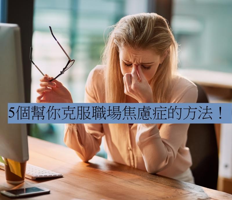 5個方法幫你擺脫職場焦慮症!