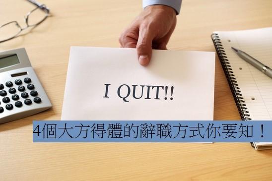 想辭職又唔知點開口?4個大方得體的辭職方式你要知