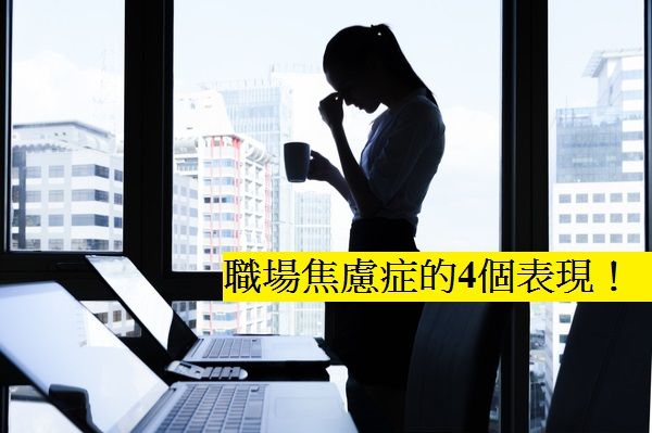 如果你發現自己有呢4個表現,好可能你已患上職場焦慮症......