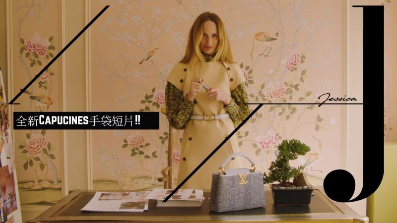Louis Vuitton與Moda Operandi創辦人攜手合作!推出全新Capucines手袋短片