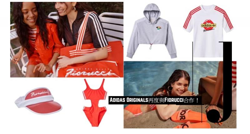 Adidas Originals再度與Fiorucci合作!多款玩味時尚夏天服飾任你揀