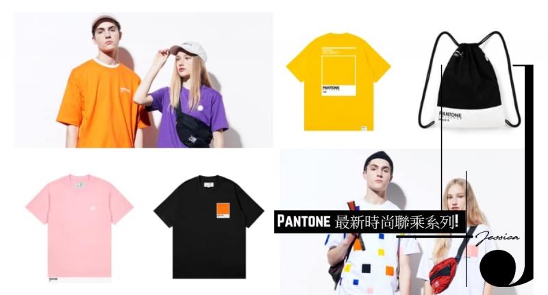 Pantone 迷必買!夏日色彩時尚T恤,你一件都唔可以錯過
