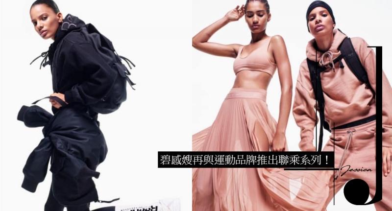 碧感嫂再與運動品牌推出聯乘系列!讓一眾潮人能夠穿出獨特風格