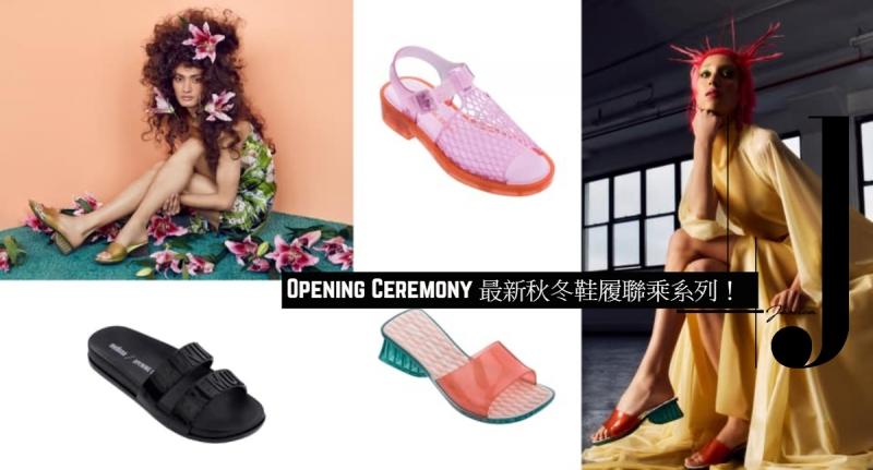 Opening Ceremony 推出秋冬鞋履聯乘系列!以大膽玩味設計突顯個人風格
