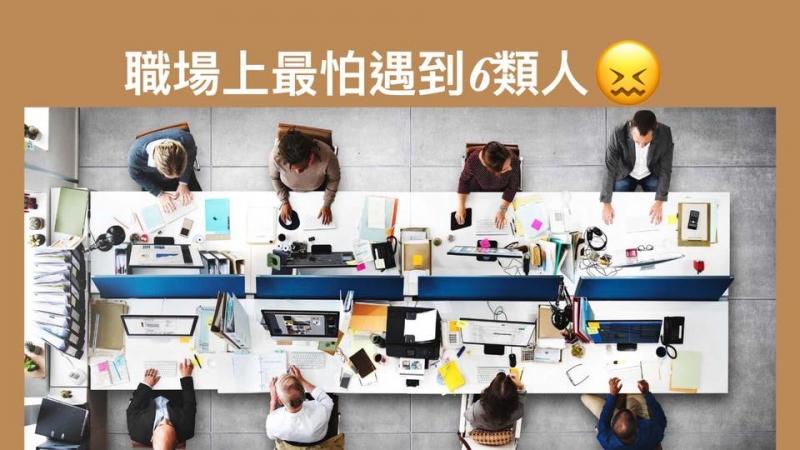 辦公室最令人討厭的6類人!