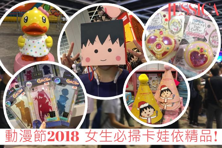 【唔係男仔先去得】動漫節2018女生必掃卡娃依精品!