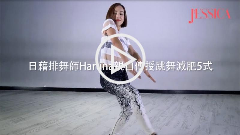 日籍著名排舞師Haruna傳授跳舞減肥5式