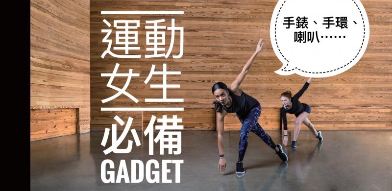 運動女生要減壓!必備5大最潮Sport Gadget