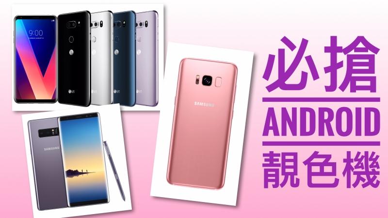 搶iPhone閘!玫瑰粉紅、星紫灰Android機必搶!