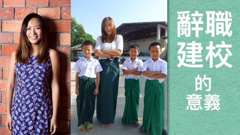 成功不靠父幹!30歲裸辭去緬甸建校-鄭凱恩