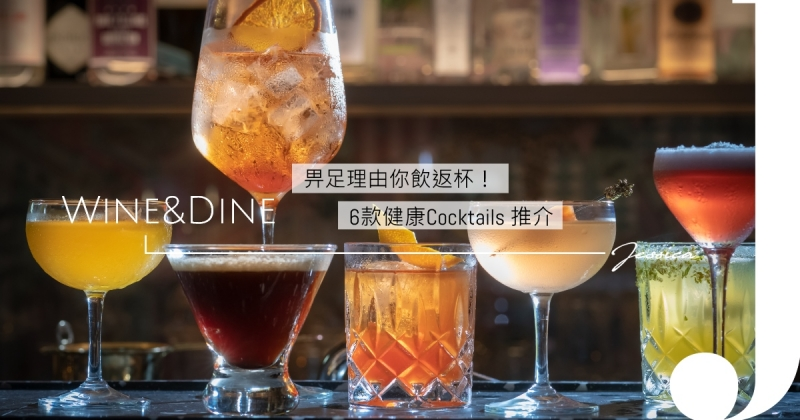 畀足理由你飲返杯!推介6款SuperFood健康Cocktails