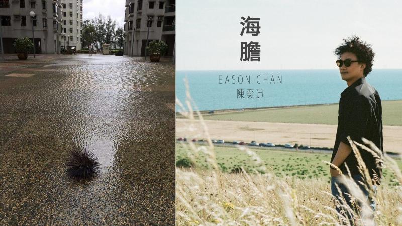 海膽仔孤單上岸  Eason唱出「海膽」心聲