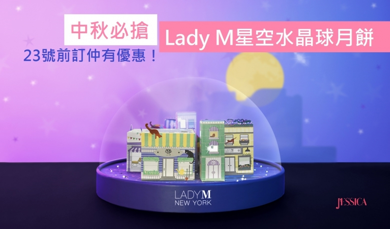 【閃爆中秋】很想要吧!今年必搶Lady M星空水晶球月餅
