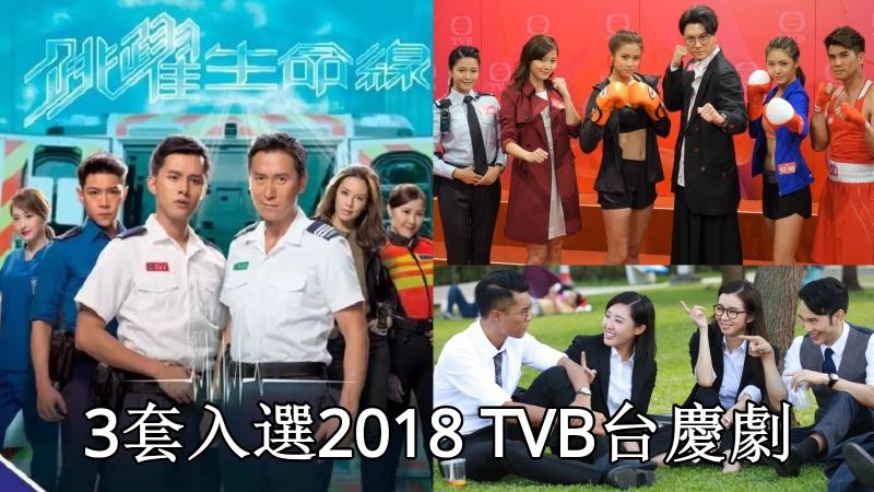 【TVB台慶】《再創世紀》不是台慶劇?! 3套入選名單成網民熱話