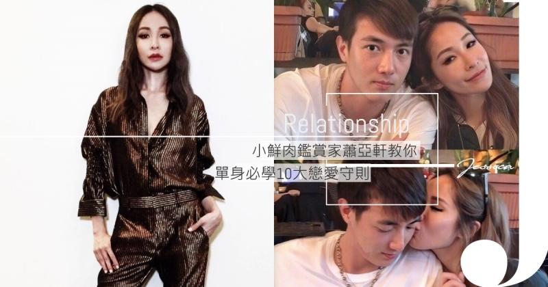 蕭亞軒40歲生日公開24歲男友 必學「小鮮肉鑑賞家」的10大戀愛守則