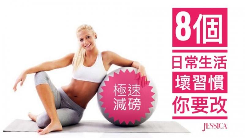 減極唔瘦!8個極速減磅生活小貼士